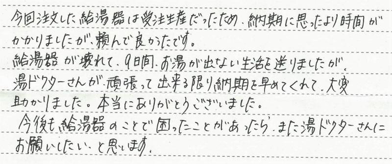 千葉県船橋市 S様邸 ガスふろ給湯器交換工事