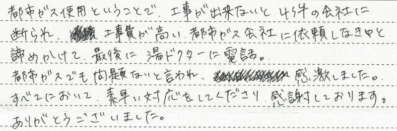 北海道札幌市北区 K様邸 ガス給湯暖房熱源機交換工事(高温水供給式)