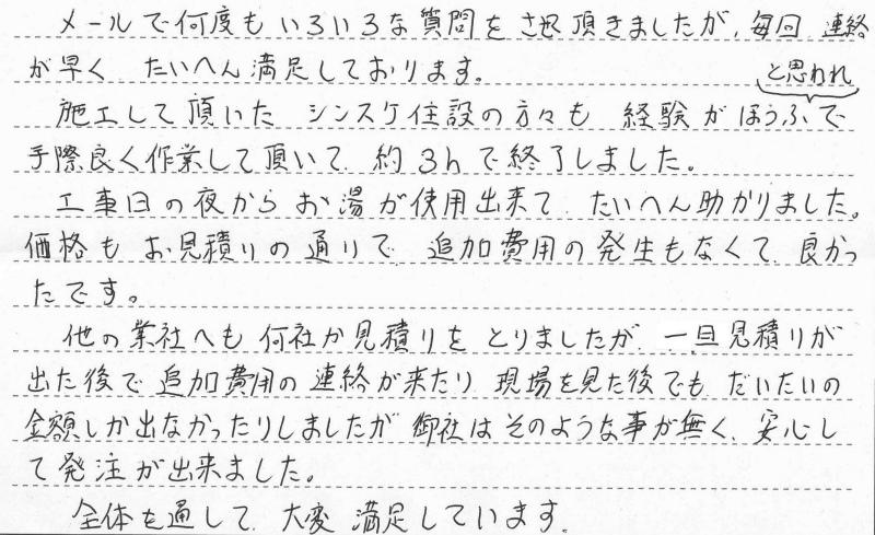 岐阜県中津川市 M様邸 電気温水器→エコキュート交換工事