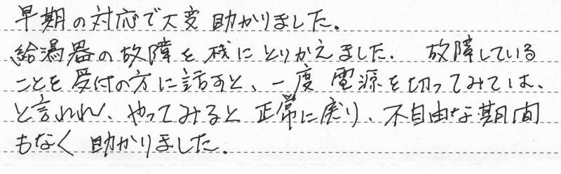 広島県広島市南区 H様邸 ガスふろ給湯器交換工事