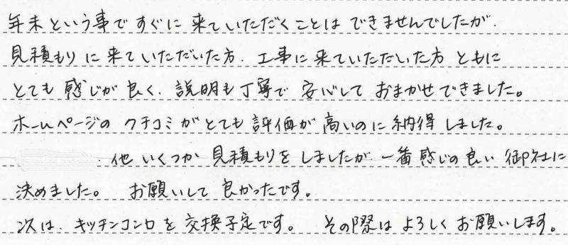 兵庫県神戸市垂水区 O様邸 エコウィル→ガス温水暖房熱源機交換工事
