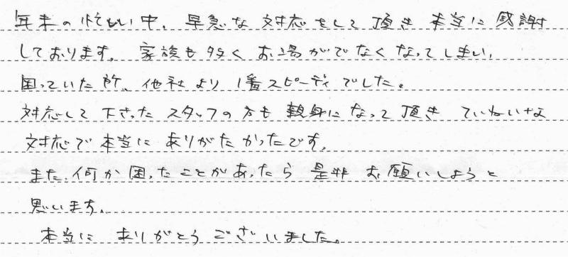 神奈川県横浜市磯子区 N様邸 ガス給湯暖房熱源機交換工事