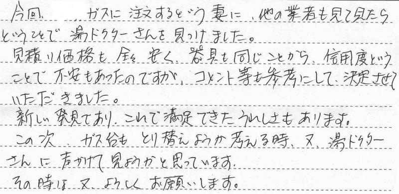 神奈川県横浜市南区 S様邸 ガスふろ給湯器交換工事