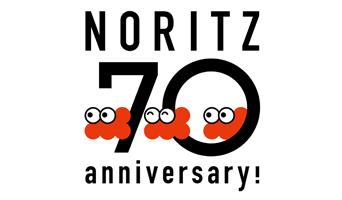 ノーリツ社 創業70周年記念! 除菌 給湯器 プレミアムシリーズ特価キャンペーン