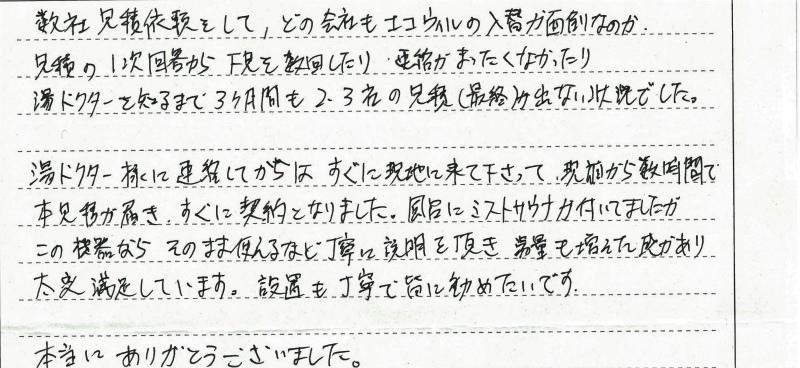 埼玉県さいたま市緑区 T様邸 エコウィル→ガス給湯暖房熱源機交換工事