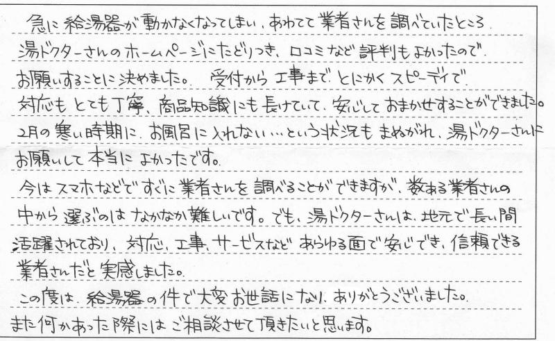 埼玉県富士見市 U様邸 ガスふろ給湯器交換工事