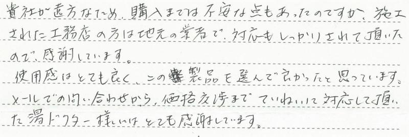 静岡県静岡市駿河区 M様邸 マイクロバブル付ガスふろ給湯器交換工事
