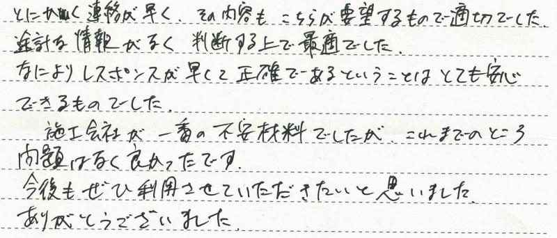 静岡県富士宮市 H様邸 ガス温水暖房付熱源機交換工事