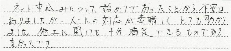 千葉県四街道市 S様邸 ガス給湯暖房熱源機交換工事