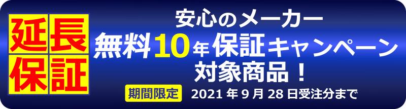 リンナイ マイクロバブル給湯器 無償メーカー10年保証キャンペーン 期間2021年2月1日から6月29日受注分