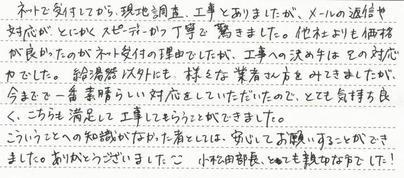 神奈川県川崎市幸区 N様邸 ガスふろ給湯器交換工事