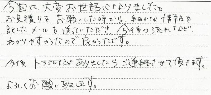 東京都三鷹市 S様邸 ガス給湯暖房熱源機交換工事