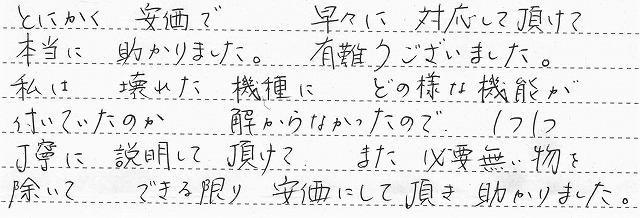 埼玉県熊谷市 M様邸 ガスふろ給湯器交換工事