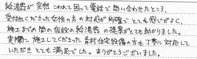 東京都足立区 M様邸 ガスふろ給湯器交換工事