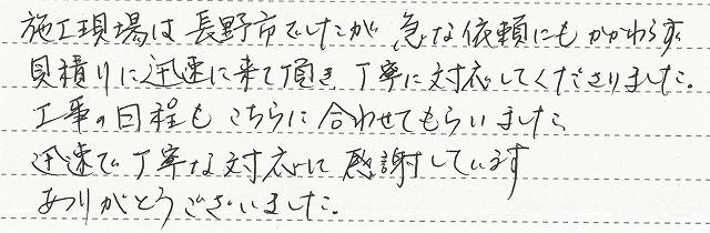 長野県長野市 K様邸 石油給湯器交換工事