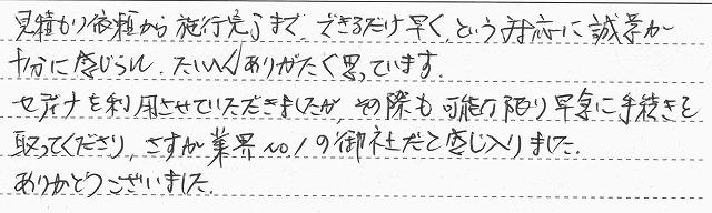 広島県呉市 K様邸 ガスふろ給湯器交換工事