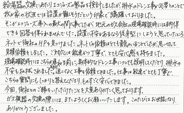 静岡県静岡市葵区 N様邸 ガス給湯器交換工事