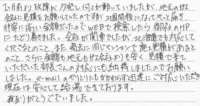 北海道札幌市白石区 N様邸 ガス給湯器交換工事